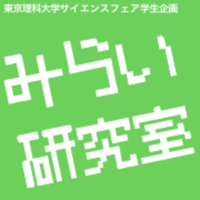 東京理科大学みらい研究室実行委員会