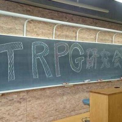 東京理科大学TRPG研究会
