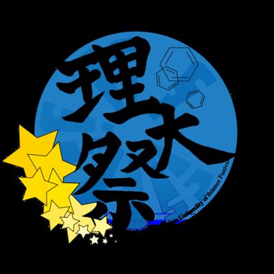 平成30年度東京理科大学野田地区理大祭実行委員会