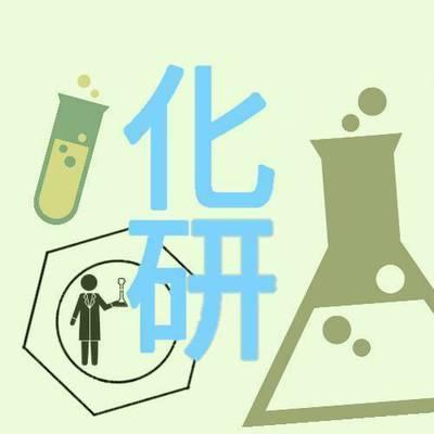 東京理科大学理工学部化学研究会