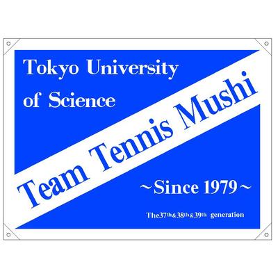 東京理科大学Ⅰ部同好会テニス虫の会