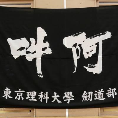 東京理科大学I部体育局剣道部
